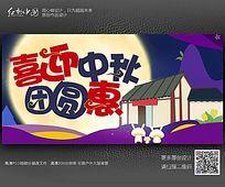 喜迎中秋团圆惠节日活动海报设计