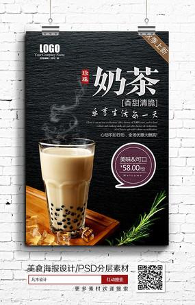 珍珠奶茶招贴海报设计