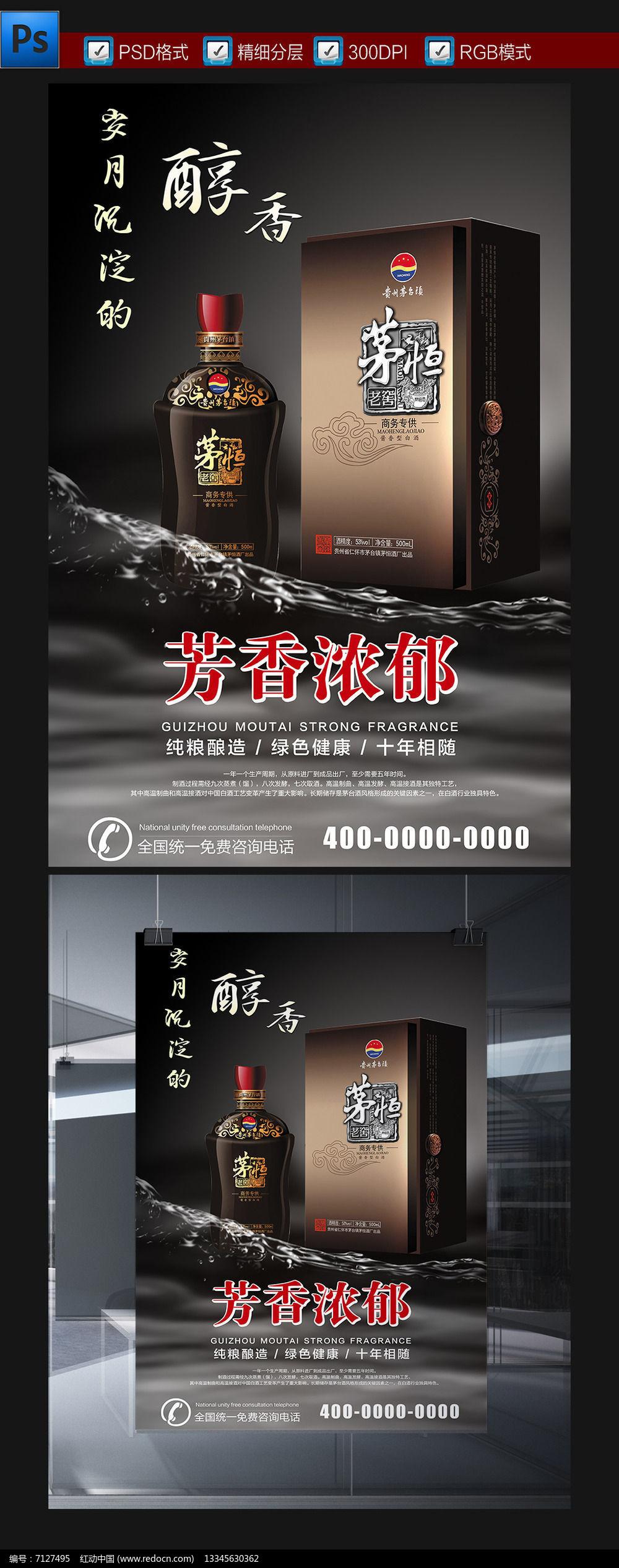 中国白酒文化贵州茅台白酒宣传海报图片