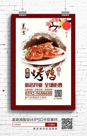 中国风美味烤鸭活动促销电梯招贴海报设计