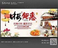 中国风中秋钜惠活动海报设计