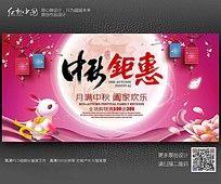 中秋钜惠时尚月饼活动海报设计
