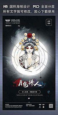 中秋节国粹中国风海报