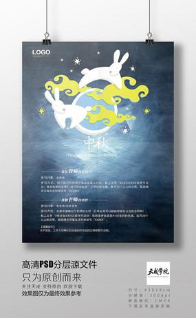 中秋卡通兔子手绘插画可爱商场商城活动psd高清分层海报素材