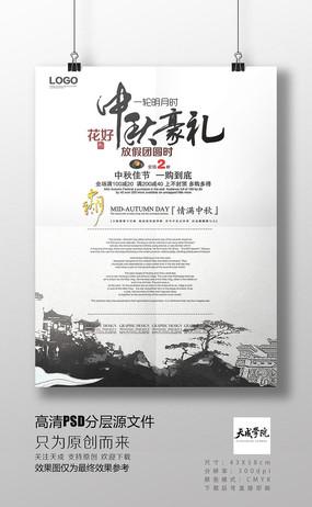 中秋中国风水墨创意艺术时尚大气商场商城活动高清PSD分层素材海报
