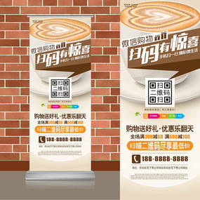 爱心香浓咖啡奶茶微信扫码二维码易拉宝