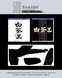 白茶王字体设计