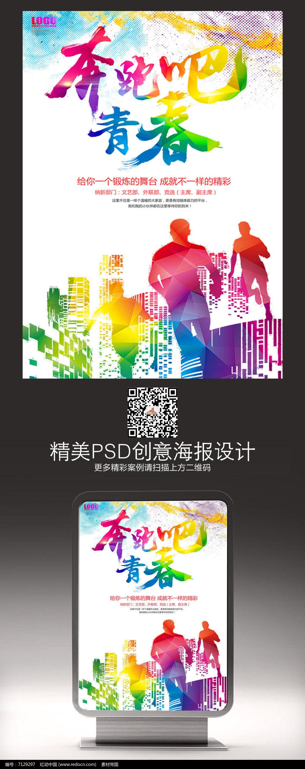 奔跑吧梦想青春励志海报