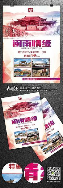 炫彩时尚闽南情缘旅游宣传单