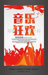 潮流音乐狂欢音乐海报设计