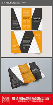 橙色黑色混搭商务折页