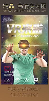创意VR虚拟现实眼镜宣传海报设计