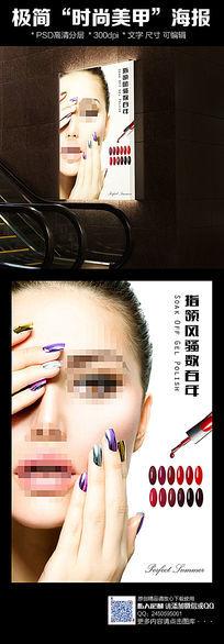 创意简约美甲妆容宣传海报设计
