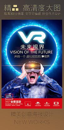 创意科幻VR虚拟现实未来视界宣传海报