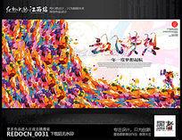 创意青春创业放飞梦想海报背景设计
