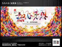 创意青春创业放飞梦想宣传海报背景设计