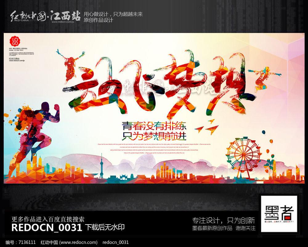 创意青春放飞梦想海报背景设计素材下载 编号7136111 红动网图片