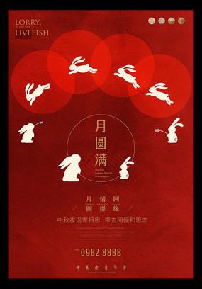 中秋节祝福ppt模板图片