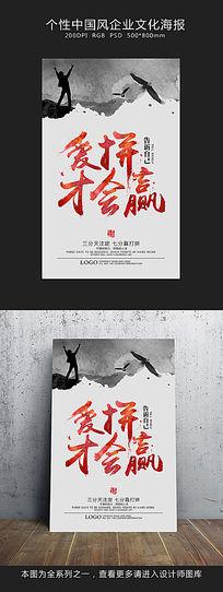 大气中国风企业文化挂画海报