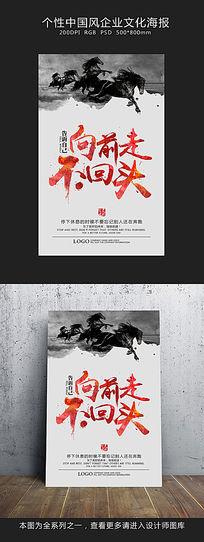 大气中国风书法企业文化海报展板