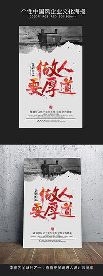 大气中国风书法企业文化展板