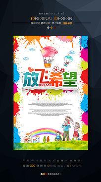 放飞梦想创意海报