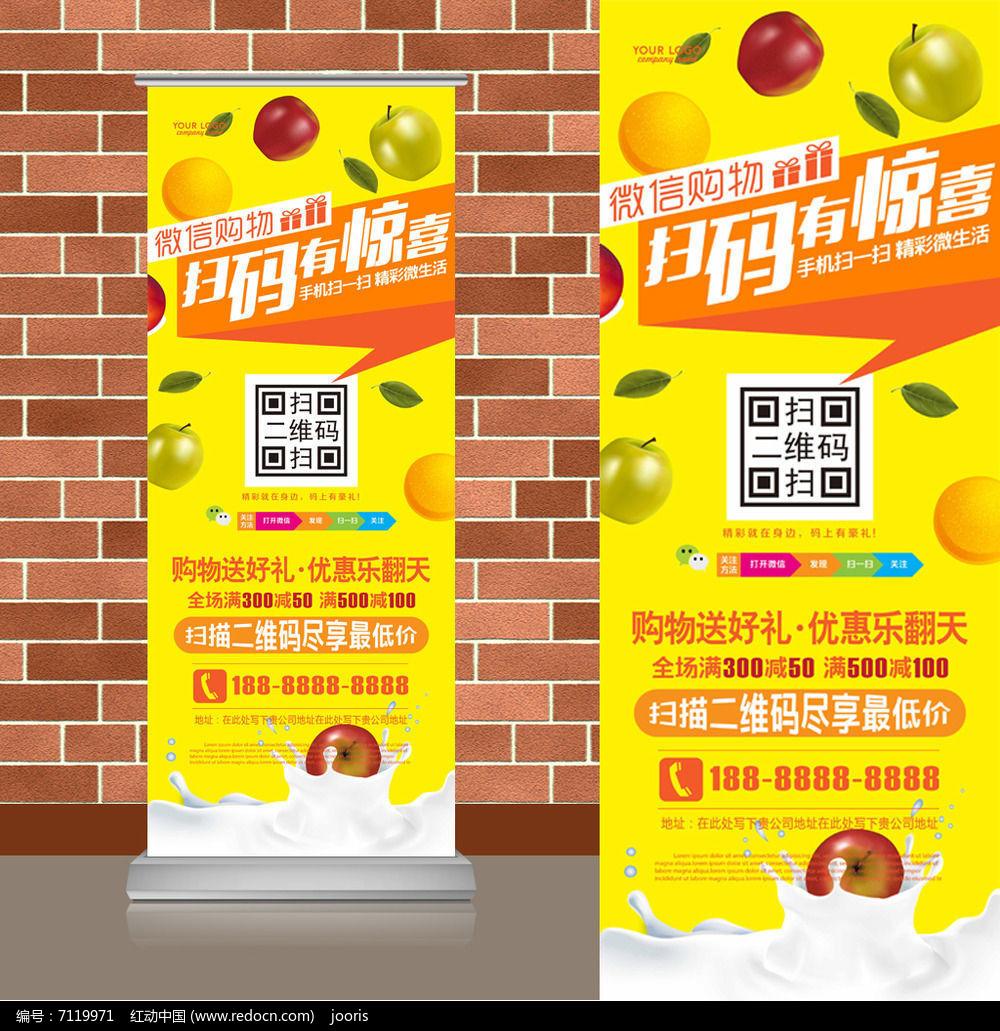 缤纷水果果汁奶茶饮品店水果超市微信扫码二维码易拉宝