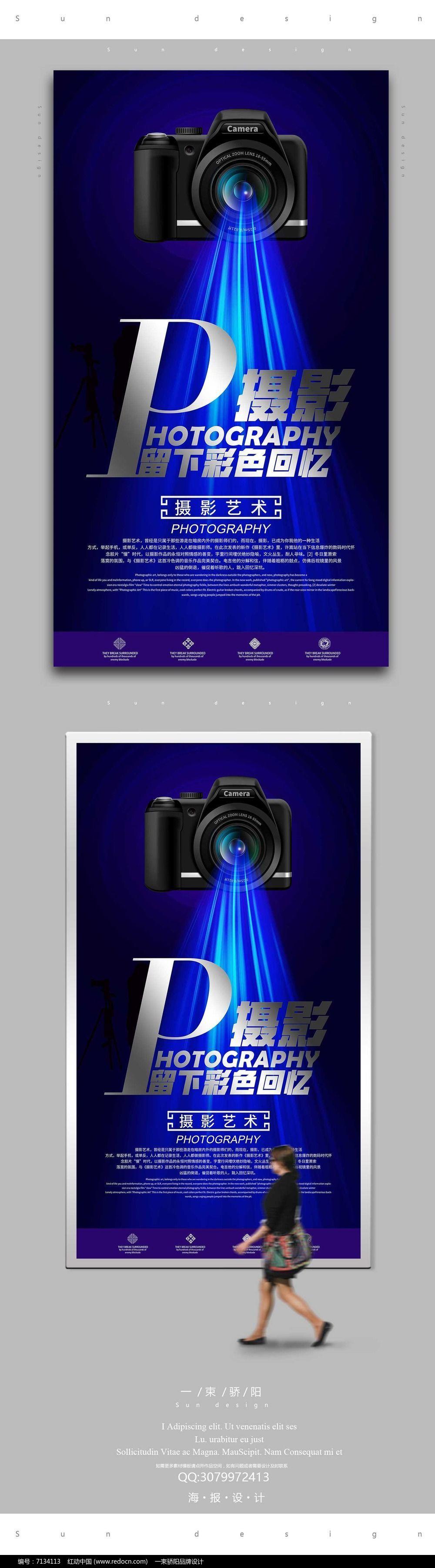 高端摄影宣传海报设计PSD图片