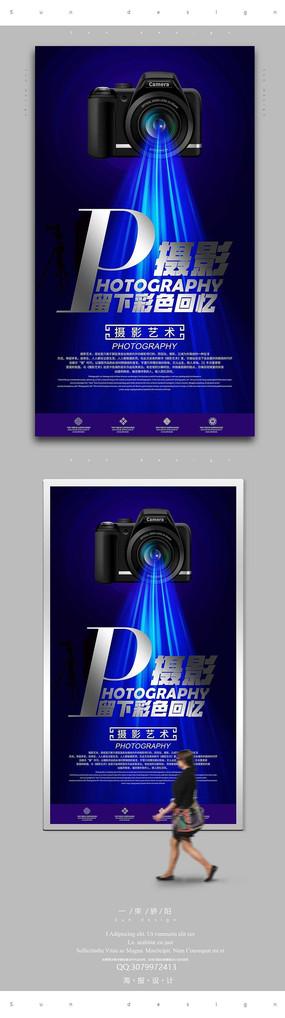 高端摄影宣传海报设计PSD