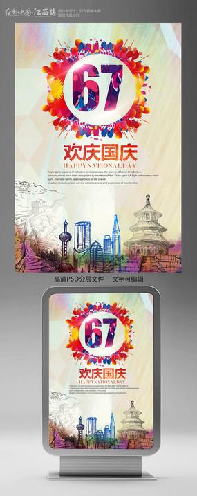 国庆节创意海报