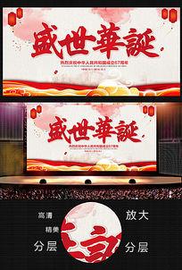 红色盛世华诞建国67周年国庆节宣传展板
