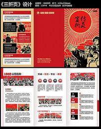 红色文化宣传三折页设计