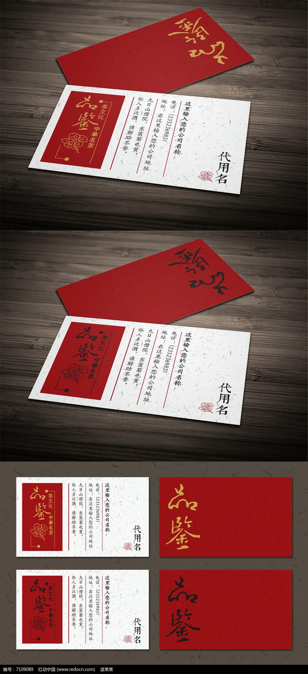 简约大气红色特种纸茶文化名片设计图片