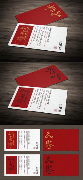 简约大气红色特种纸茶文化名片设计