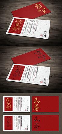 简约大气红色特种纸茶文化名片设计 CDR