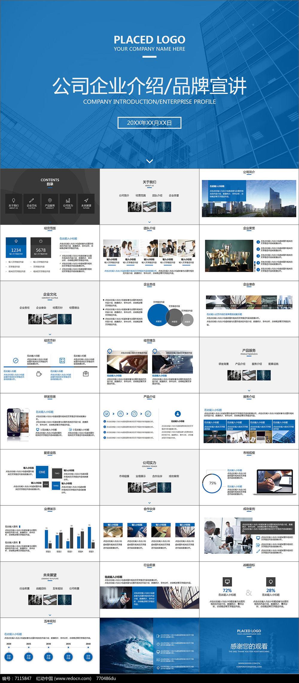 简约高端公司企业介绍品牌宣讲ppt模板