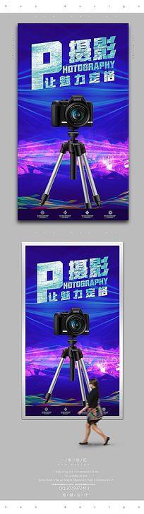 精美摄影宣传海报设计PSD