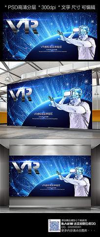 科幻VR虚拟现实海报