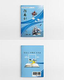 蓝色地理科技教科书封面