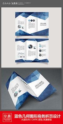 蓝色几何图形商务折页