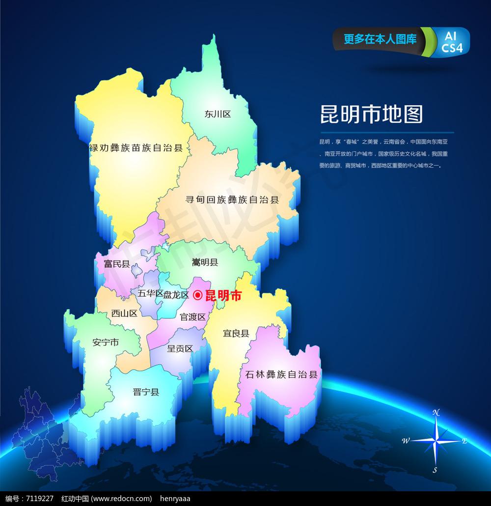 蓝色昆明市矢量地图ai源文件