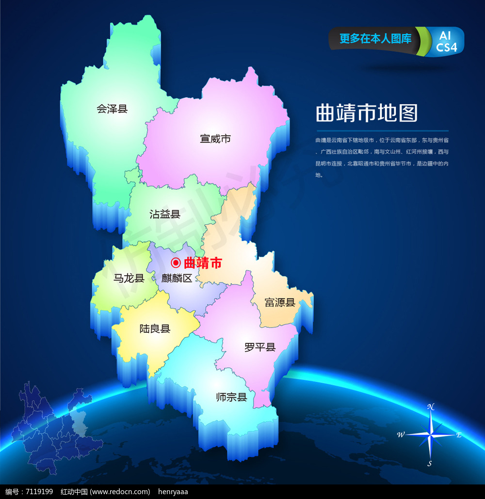 蓝色曲靖市矢量地图ai源文件