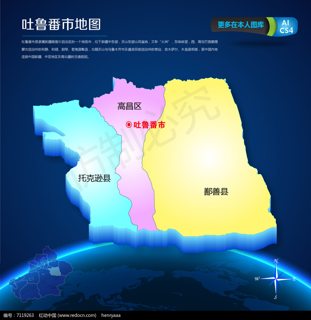 蓝色吐鲁番市矢量地图ai源文件