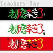 老师您幸苦了教师节字体设计