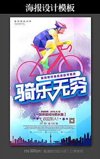 骑乐无穷骑行协会宣传海报素材
