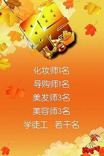 橘色枫叶招聘海报