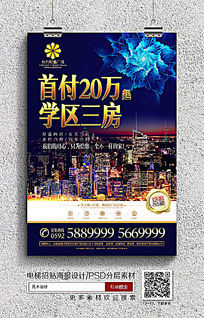 商业地产地产海报电梯招贴海报设计PSD分层素材
