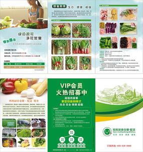 蔬菜净菜宣传三折页设计