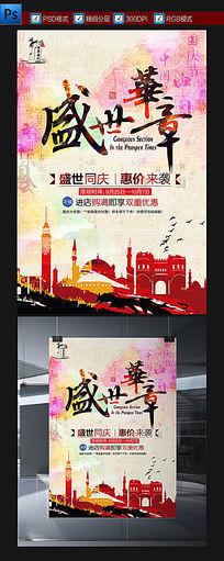 水彩十一国庆节活动促销宣传海报