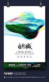 新中式房地产海报设计图片